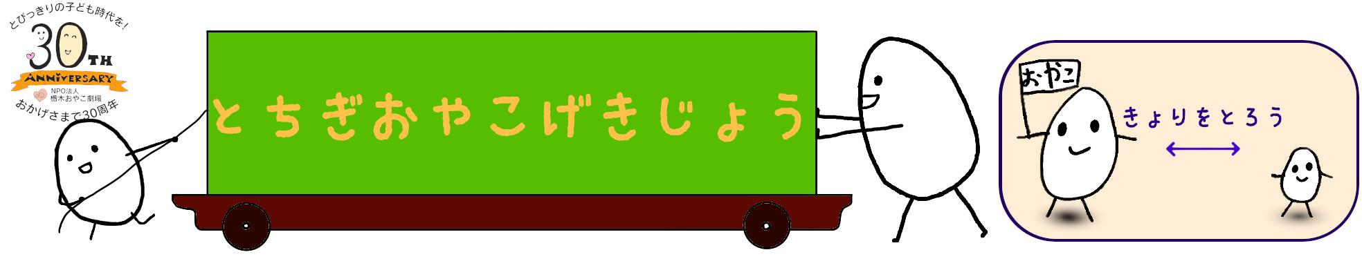 NPO法人栃木おやこ劇場